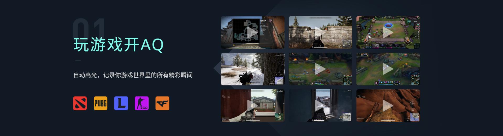 AQ录制-官网首页顶部横幅宣传图2